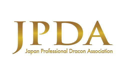 日本プロドラコン協会(JPDA)