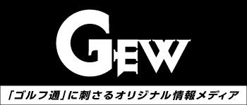 GEW「ゴルフ通」に刺さるオリジナル情報メディア