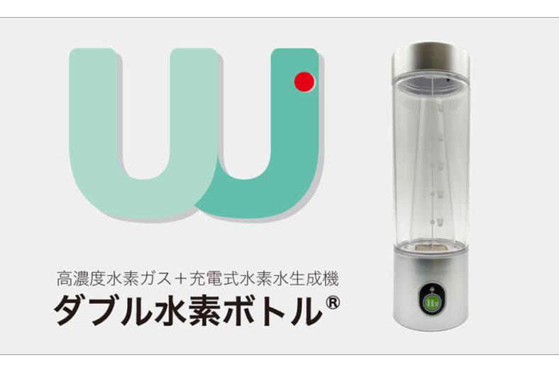 ダブル水素ボトル