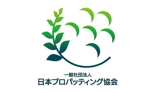 (一社)日本プロパッティング協会